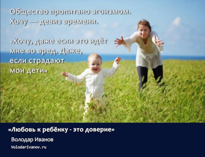 Любовь к ребёнку — это доверие. Любовь — это уважению к выбору