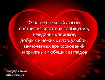 Из чего сделана любовь?