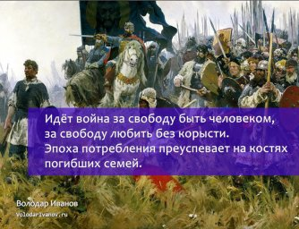 Идёт война за свободу быть человеком, за свободу любить без без корысти